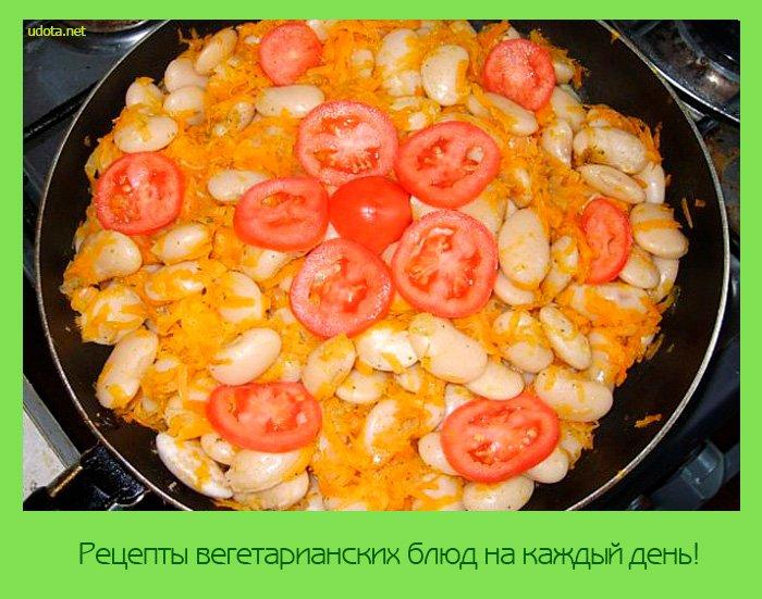Вегетарианские блюда рецепты с фото