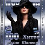 Лучшие 100 Хитов радио Шансон (2013)
