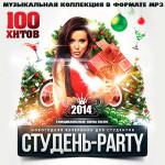 Студень-Party — Новогодняя Вечеринка Для Студентов (2013)