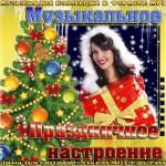 Музыкальное Праздничное Настроение (2013)