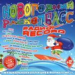 Новогодний Расколбас Радио Record (2013)