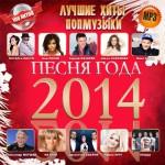 Песня Года 2014 (2013)
