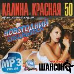 Радио Шансон. Калина красная Новогодний выпуск (2013)