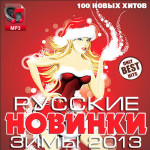 Русские Новинки Зимы 2013 (2013)