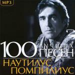 Наутилус Помпилиус — 100 Лучших Песен (2013)