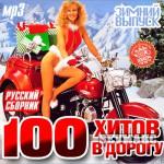 100 Хитов В Дорогу. Зимний Выпуск Русский (2013)
