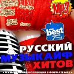 Русский Музыкайф Хитов (2014)
