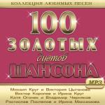 100 Золотых дуэтов шансона (2014)