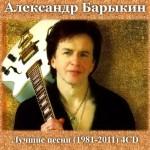 Александр Барыкин — Лучшие песни (1981-2011)