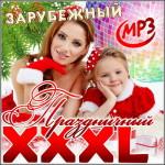 XXXL Праздничный. Зарубежный (2014)