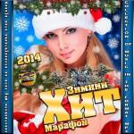 Зимний Хит Марафон (2014)