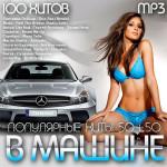 В Машине — Популярные Хиты 50+50 (2014)