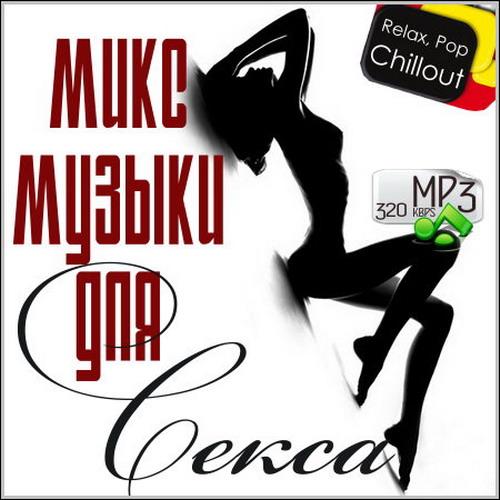 luchshaya-seksualnaya-muzika