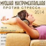 Музыка против стресса инструментальная (2014)
