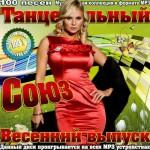 Танцевальный Союз. Весенний выпуск (2014)