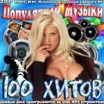 100 Хитов Популярной Музыки (2014)