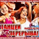 Танцуй Без Перерыва! 50/50 (2014)