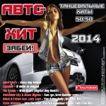 Авто Хит — Забей! Танцевальный 50/50 (2014)