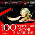 100 Лирических Хитов в Машину (2014)