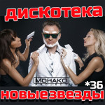 Дискотека Новые Звезды 36 (2014)