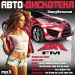 Авто — Дискотека Хит FM. Зарубежная (2014)