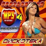 Праздничная дискотека Record 100 хитов (2014)