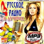 Русское радио. Сто лучших (2014)