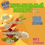 Музыкальный Винегрет 2 (2014)