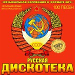 Дискотека СССР Русская (2014)