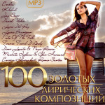100 Золотых Лирических Композиций (2014)
