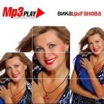Вика Цыганова — MP3 Play (2014)
