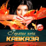 Горячие Ночи Кавказа (2014)