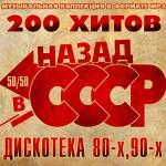 Назад В СССР — Дискотека 80-х, 90-х (2014)