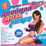 Двойная Доза Хитов 50/50 (2014)