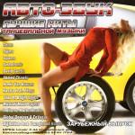 Авто-Звук. Лучшие хиты танцевальной музыки (2014)