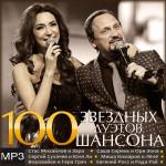 100 Звездных дуэтов шансона (2014)