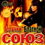 Горячий Блатной Союз (2014)