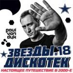 Звезды Дискотек 18 (2014)