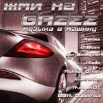 Жми на GAZZZ. Музыка в машину (2014)