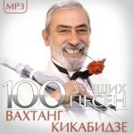 Вахтанг Кикабидзе — 100 Лучших песен (2014)