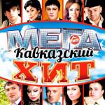 Мега Кавказский Хит (2014)