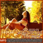 100 Лучших композиций сентября (2014)