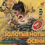 Золотые Ноты Осени (2014)