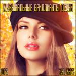 Музыкальные бриллианты осени (2014)
