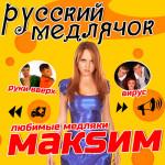 Русский Медлячок 1 (2014)