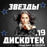 Звезды Дискотек 19 (2014)