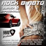 Rock в Авто 3 (2014)