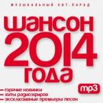 Шансон 2014 года (2014)