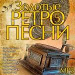 Золотые Ретро Песни 5 (2014)