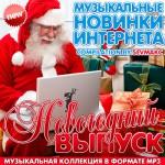 Музыкальные Новинки Интернета. Новогодний Выпуск (2014)